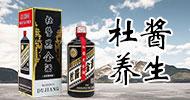 安徽九五至尊酒業有限公司