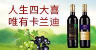 青島卡蘭迪葡萄酒業有限公司