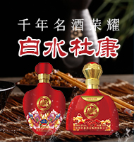 陕西杜康酒业集团有限公司