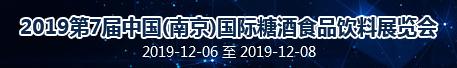 中國(南京)國際消費品博覽會