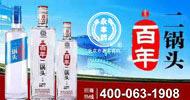 北京二鍋頭酒業股份有限公司百年二鍋頭