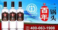 ?#26412;?#20108;锅头酒业股份有限公司百年二锅头