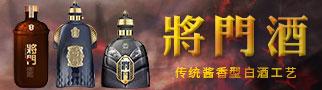贵州金酱百年酒业有限公司