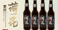 京统荷花啤酒