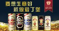 英國愛丁堡啤酒集團國際有限公司