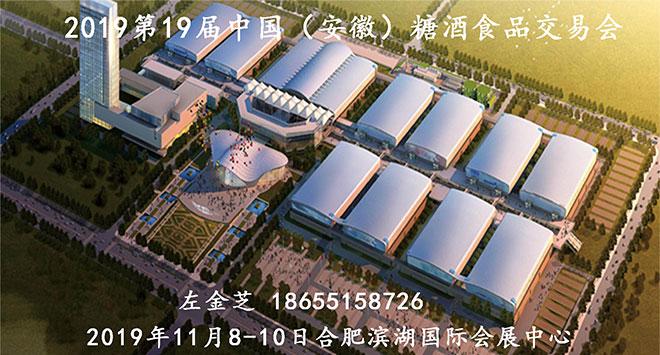 2019第19屆中國(安徽)國際糖酒食品交易會