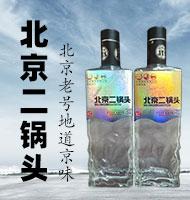 北京牛欄貢酒業有限公司