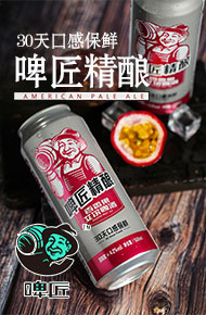 天津啤匠科技发展有限公司