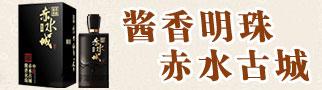 貴州將門酒業(集團)有限公司