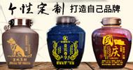 貴州懷莊酒業(集團)有限公司懷莊莊客系列