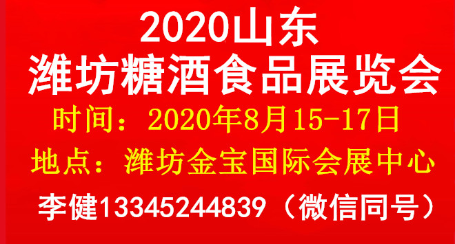 2020山東(濰坊)糖酒食品展覽會