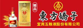四川華龍祥酒業有限公司