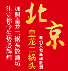 北京皇龍二鍋頭散酒坊