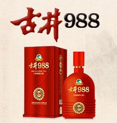 安徽古井貢酒股份有限公司古井988系列