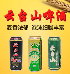焦作云臺山啤酒有限責任公司