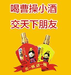 安徽曹操贡酒有限公司