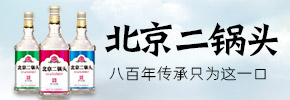 北京二鍋頭酒業股份有限公司