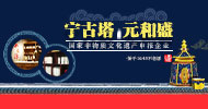 宁安市不老源养生饮品厂
