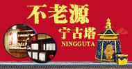 寧安市不老源養生飲品廠