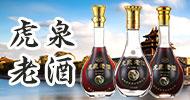 青島虎泉酒業有限公司