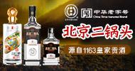 北京二锅头酒业股分有限亚美am8客户端下载百年二锅头