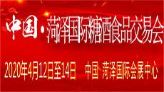 2020中國(菏澤)國際糖酒食品交易會