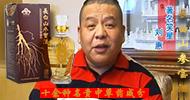 白山市抚松仙桥人参制品厂