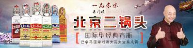 北京中酒榮耀酒業有限公司