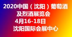 2020中國(沈陽)葡萄酒及烈酒展覽會