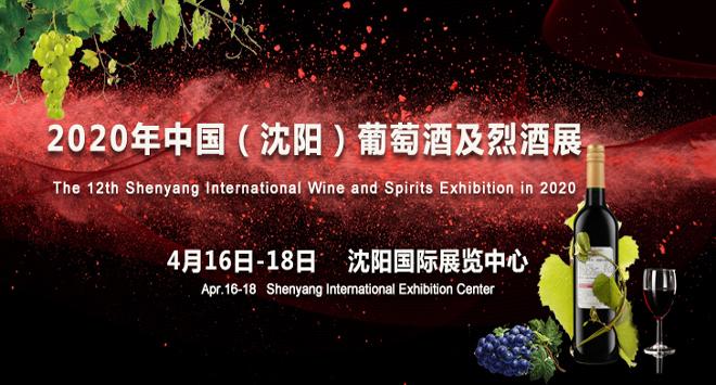 2020中國(沈陽)糖酒食品展覽會