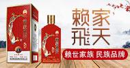 貴州賴世初酒業有限公司
