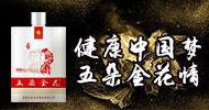 貴州五朵金花酒業有限公司