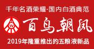 五糧液股份榮譽出品百鳥朝鳳全國運營中心