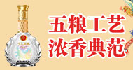 五粮液股分荣誉出品百鸟朝凤全国运营中心