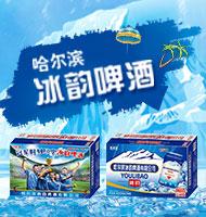 哈尔滨冰韵啤酒有限公司