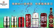 青島匯海銘洋啤酒有限公司