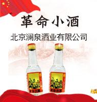 北京瀾泉酒業有限公司