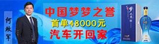 江蘇洋河國御酒業股份有限公司