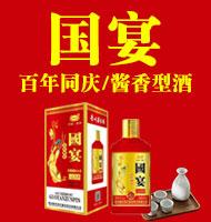 貴州尊匠傳說酒業股份有限公司
