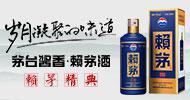 貴州茅臺酒股份有限公司