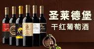 深圳市拉菲圣德堡酒業有限公司