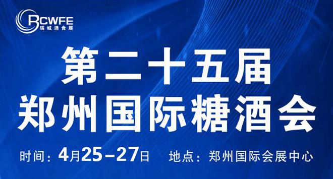 2020第25届郑州国际糖酒食品交易