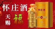 貴州懷莊酒業(集團)有限責任公司