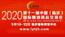 2020第11届中国(临沂)国际糖酒商品交易会