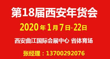 2020年第十八屆西安年貨會