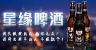 青岛星缘啤酒有限公司
