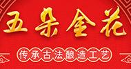 贵州五朵金花酒业有限公司