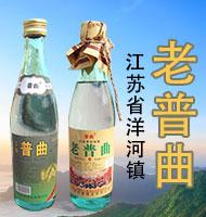 江苏洋普酒业股份有限公司