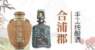 廣西國釀酒業有限公司