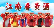 江蘇金誠花開富貴釀酒有限公司